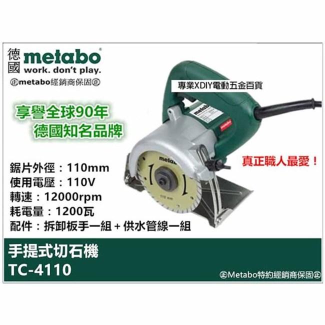達寶 metabo 專業級 TC-4110 切石機 超大馬力 非 bo