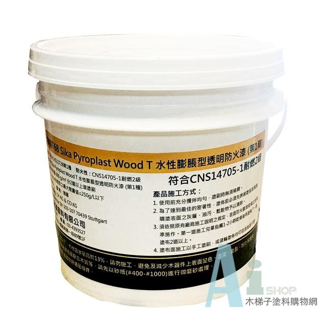 防火漆木材用 T68透明防火漆(水性環保漆法規塗佈量4.2平方米) 耐燃二級