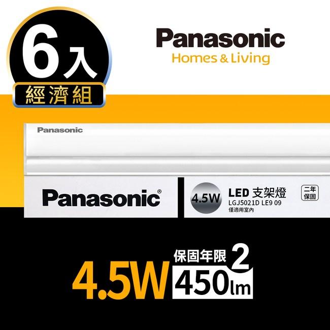Panasonic 6入組 4.5W 1呎 T5支架燈(三色溫)白光6500K 6入