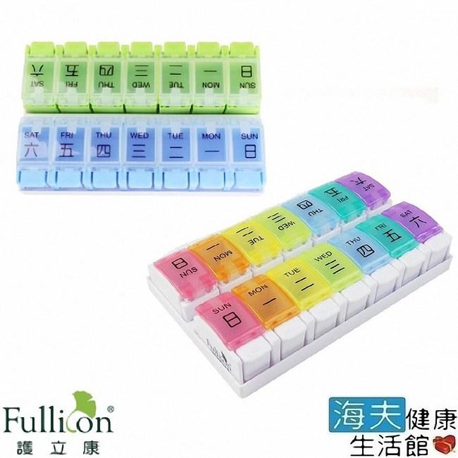【海夫】護立康 彩虹雙色 14日彈跳保健盒 收納盒(MB026) 2入雙色*1 + 彩虹*