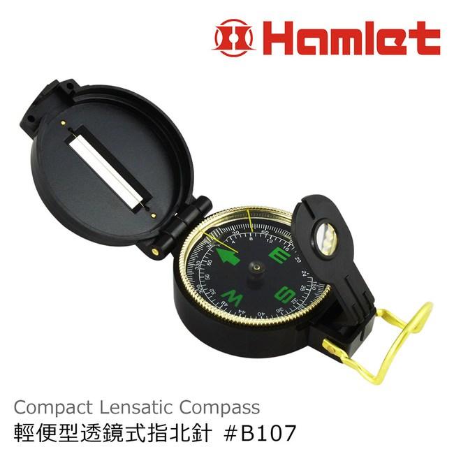 Hamlet 輕便型透鏡式指北針 B107輕便型透鏡式