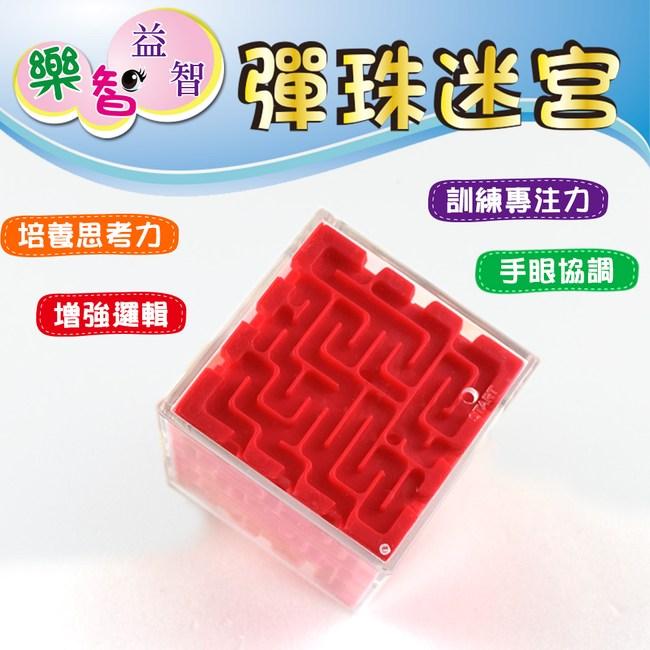 【樂智益智】彈珠迷宮