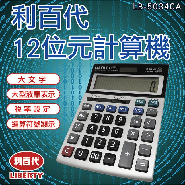 利百代 太陽電池併用12位元計算機(LB-5034CA))