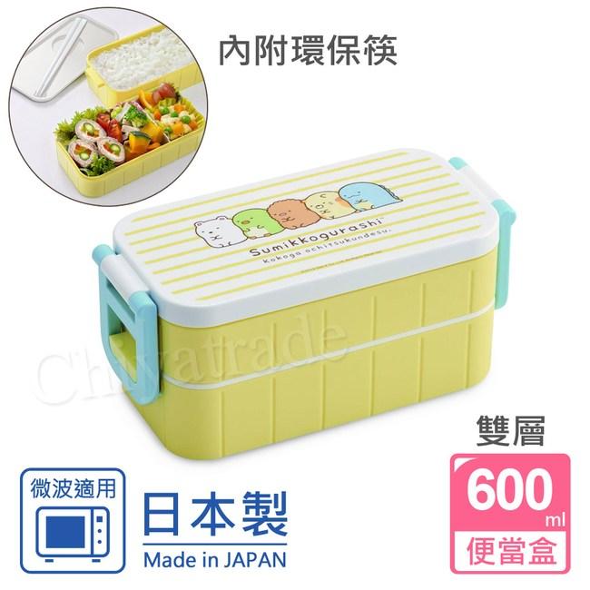 【角落小夥伴】日本製  黃條紋 雙層便當盒 保鮮餐盒-600ML