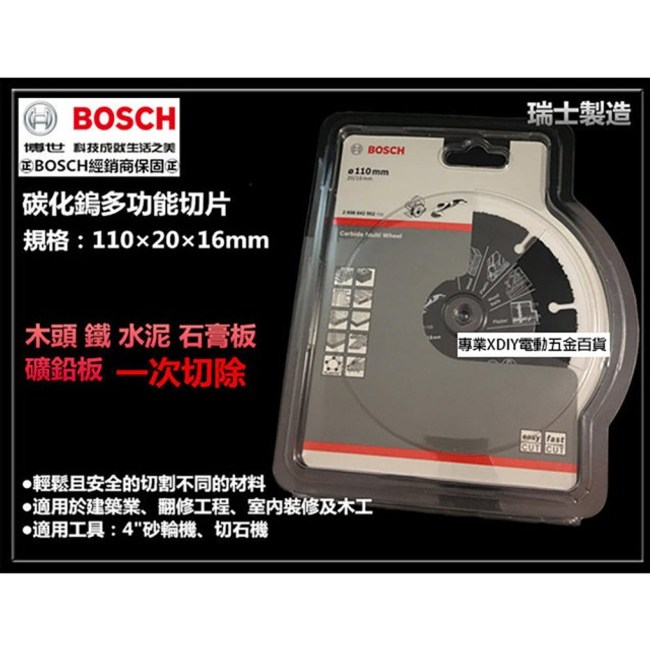 瑞士製造 德國 BOSCH 110mm 碳化鎢多功能切片 鋸片 水泥