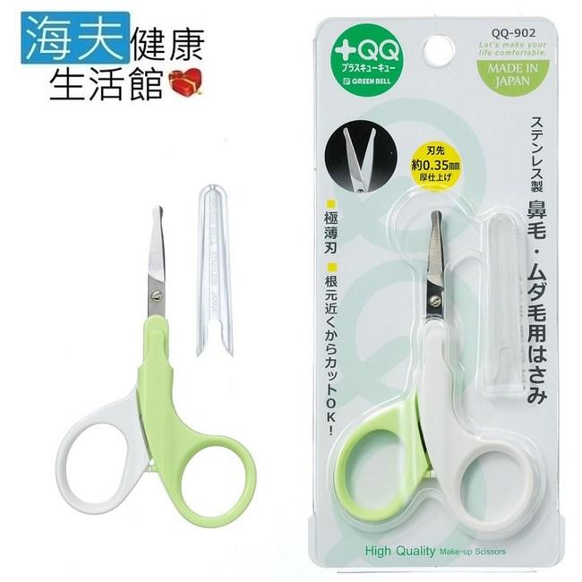 【海夫】日本GB綠鐘 QQ不鏽鋼 平式安全鼻毛修容剪(QQ-902)