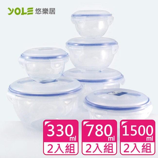 【YOLE悠樂居】耐扣圓形保鮮盒6件組