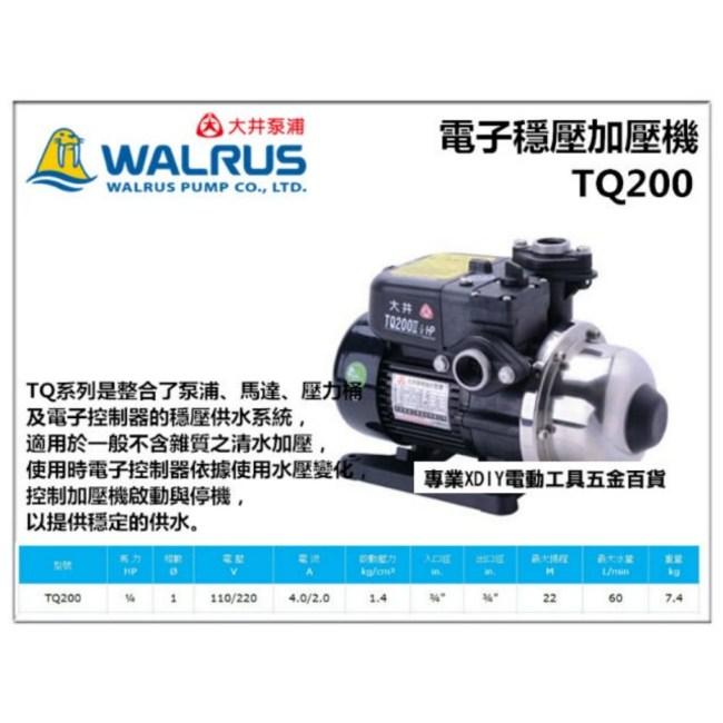 大井 TQ200B 2代 1/4HP 加壓馬達 靜音 電子流控恆壓泵浦 穩壓泵浦
