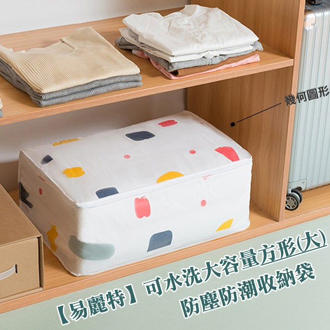 【易麗特】可水洗大容量方形-大  防塵防潮收納袋(8入)
