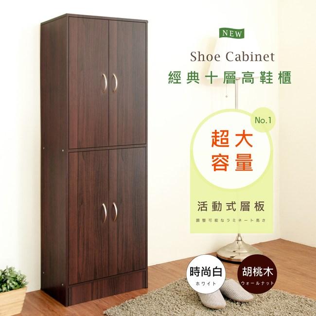【Hopma】 現代四門十層鞋櫃/收納櫃-胡桃木