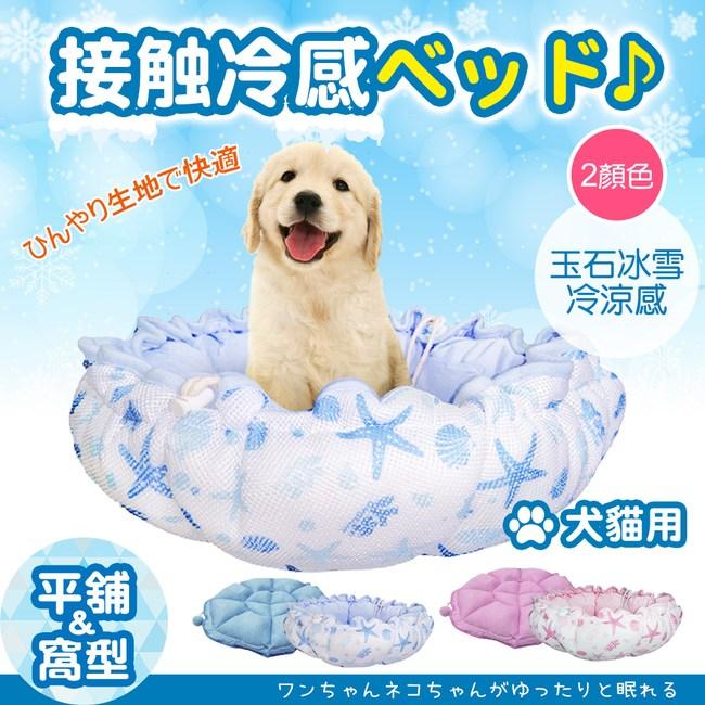 YSS 玉石冰雪纖維散熱冷涼感加厚平舖窩型兩用寵物床墊/睡墊(2色)藍