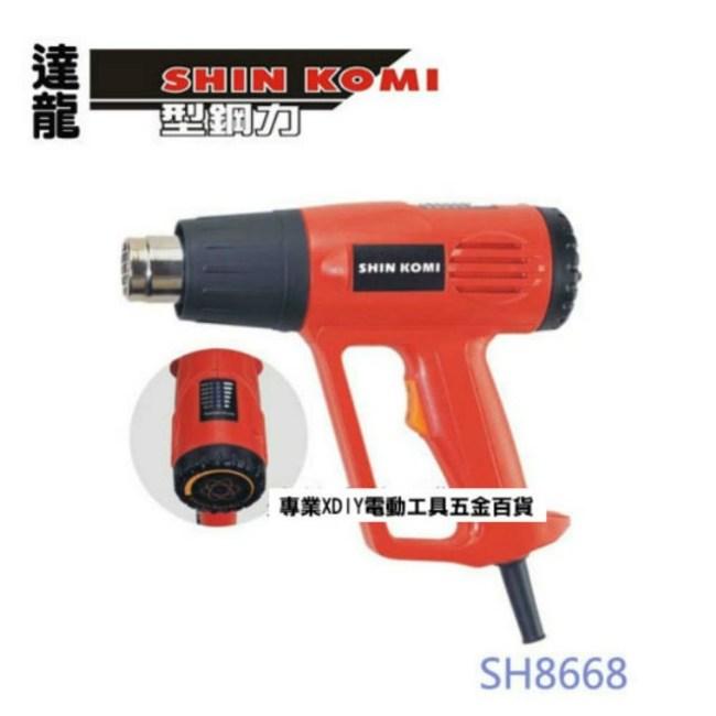 達龍 SHIN KOMI 熱風槍二段式開關 SH8668 (溫度燈號顯