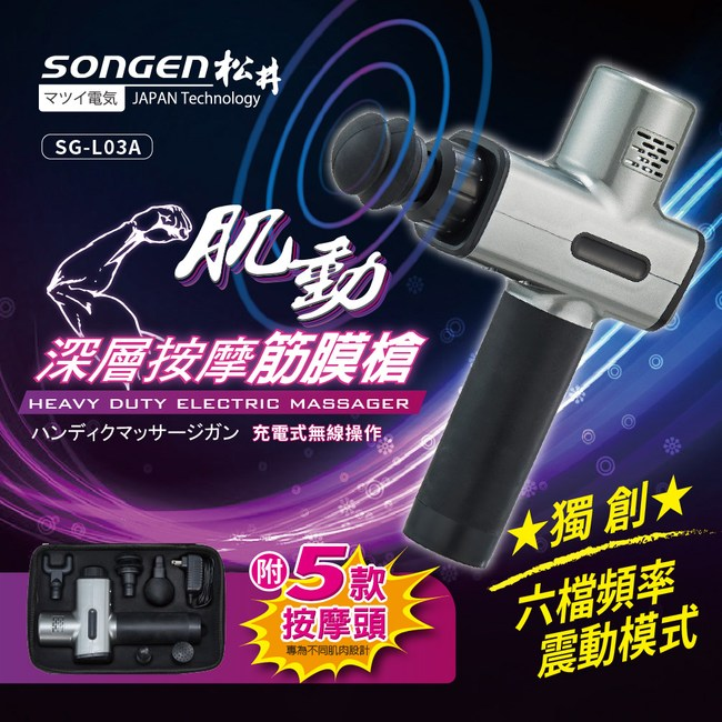 SONGEN松井 六頻六速深層按摩震動筋膜槍(SG-L03A)