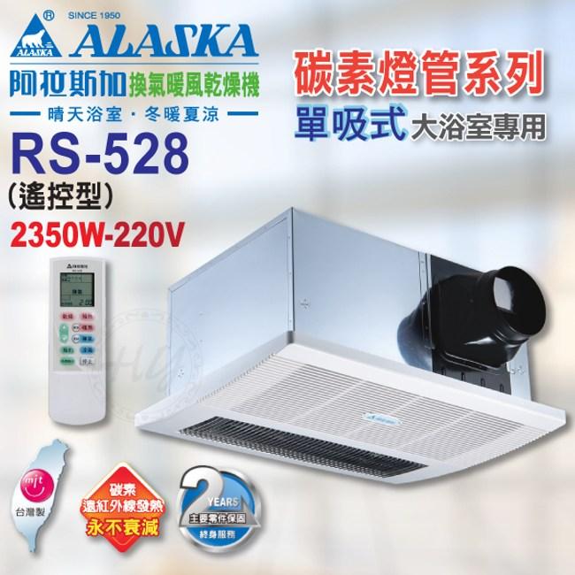 阿拉斯加《RS-528》220V碳素燈管系列 紅外線單吸式 暖風乾燥機