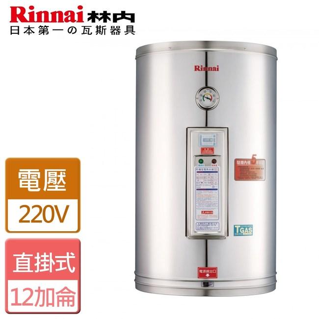 【林內】12加侖儲熱式電熱水器-琺瑯內膽-REH-1255-直掛式220V