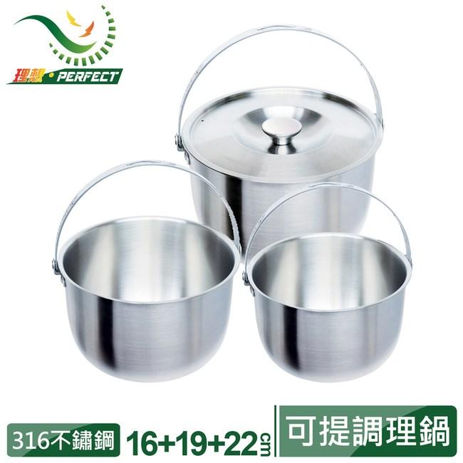 【PERFECT 理想】金緻316不鏽鋼可提式調理鍋 16+19+2216+19+22cm