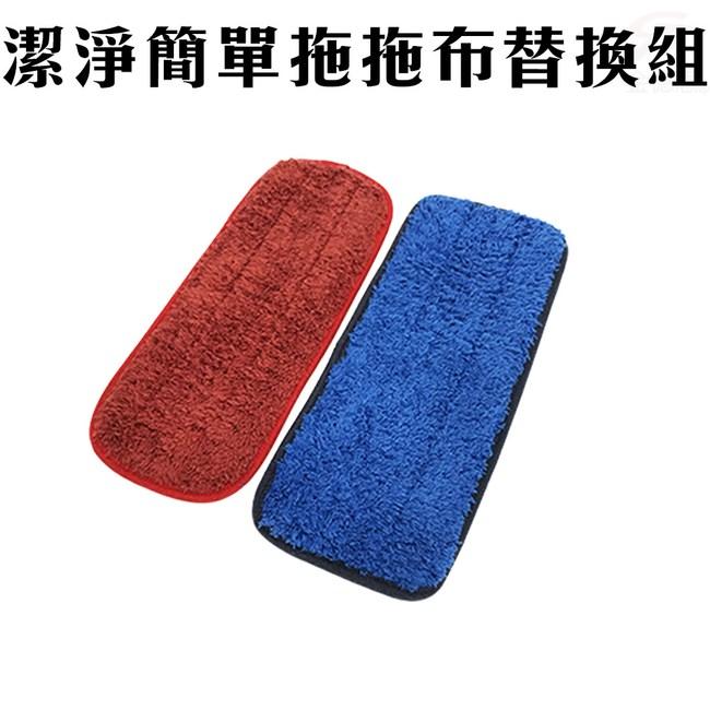 金德恩 台灣製造 潔淨乾濕兩用平板簡單拖拖布替換組1包2入/魔術拖