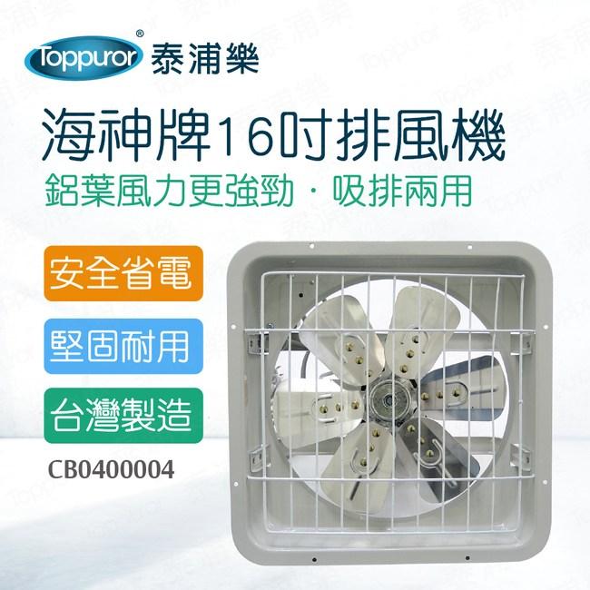 【Toppuror 泰浦樂】海神牌16吋鋁葉排風機(CB0400004
