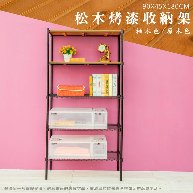 【dayneeds】松木90x45x180公分五層烤黑柚木板收納層架