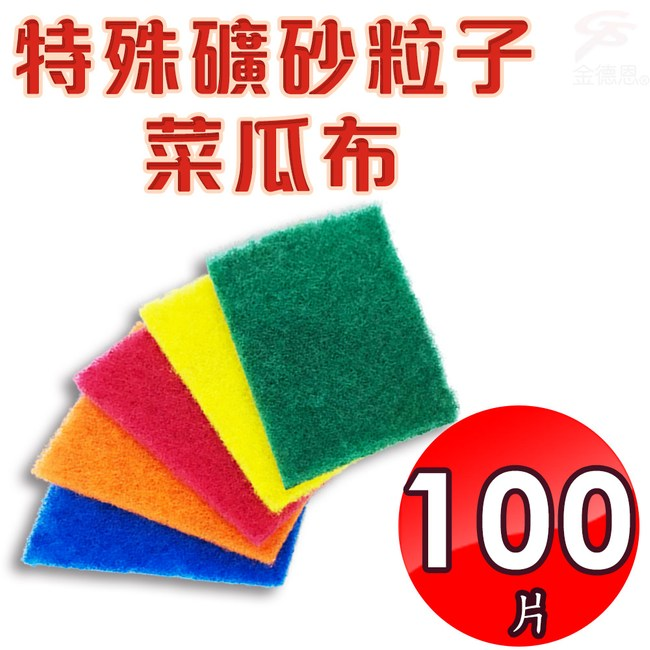 金德恩 台灣製造 100片特殊礦砂粒子菜瓜布/隨機色/洗碗/洗鍋/清潔片