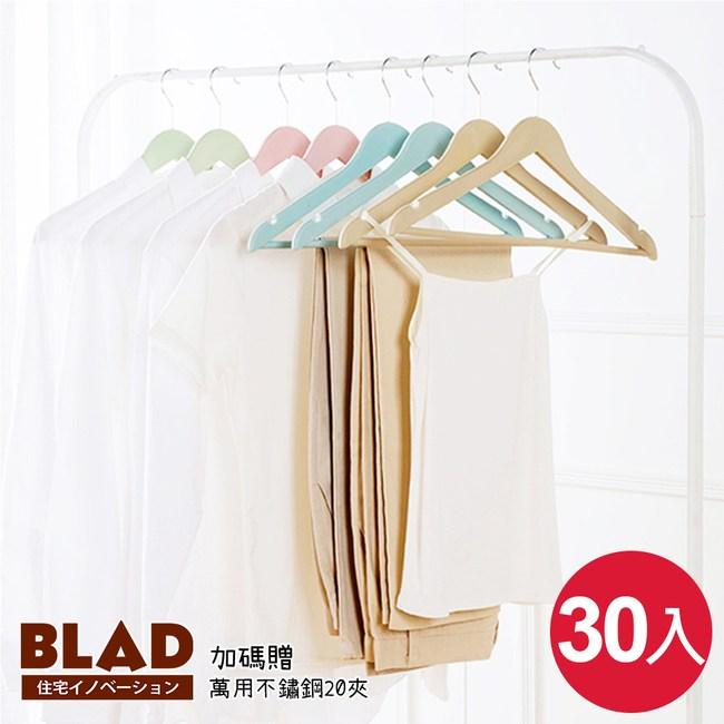 【BLAD】日系粉嫩加大有桿仿木頭衣架(粉+綠)-超值30入組(贈不鏽鋼20夾)