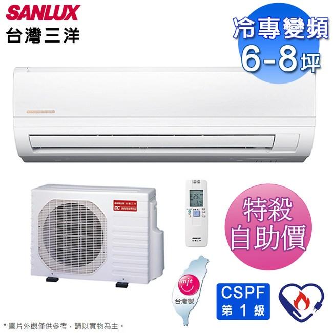 台灣三洋6-8坪精品變頻冷氣SAC-41V7+SAE-41V7~自助價