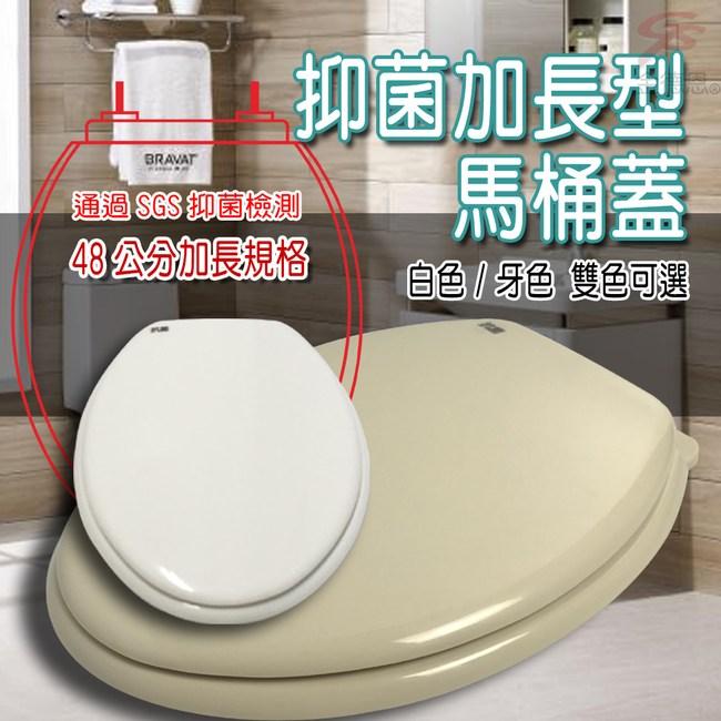 金德恩 台灣製造 TOTO/HCG通用型48cm抑制菌O型加長馬桶蓋米色
