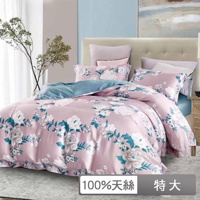 貝兒寢飾-裸睡系列60支天絲全鋪棉床包兩用被四件組-特大雙人/慕戀粉