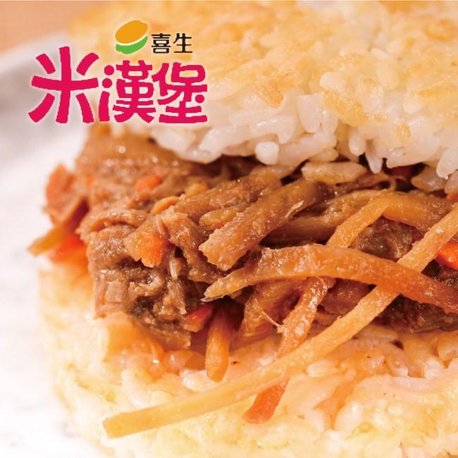 【喜生米漢堡】經典組8盒(3個/盒)三杯雞