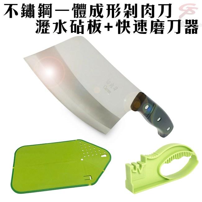 金德恩 台灣製造 日製特殊不鏽鋼一體成形剁肉刀+瀝水砧板+快速磨刀器組