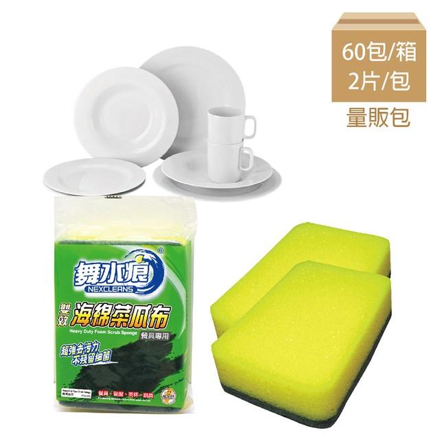 舞水痕雙效海綿菜瓜布2入/包 (60包/整箱)