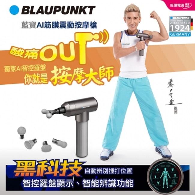 【BLAUPUNKT】藍寶AI筋膜震動按摩槍(BPB-M03H)BPB-M03H