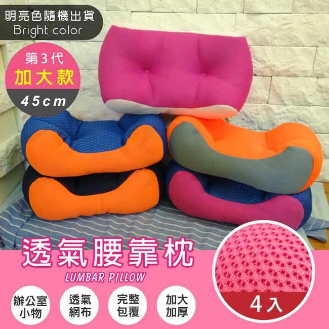 【Abt】大世代明亮雙色超厚實服貼靠腰枕/腰靠墊/靠枕(隨機出貨)4入