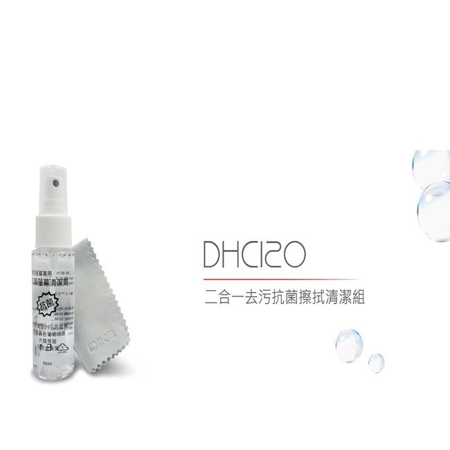DIKE 二合一去污抗菌擦拭清潔組 (DHC120)