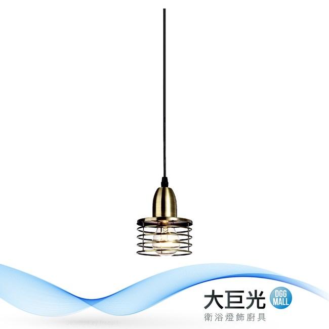 【大巨光】簡約風-單燈吊燈-小(ME-3761)