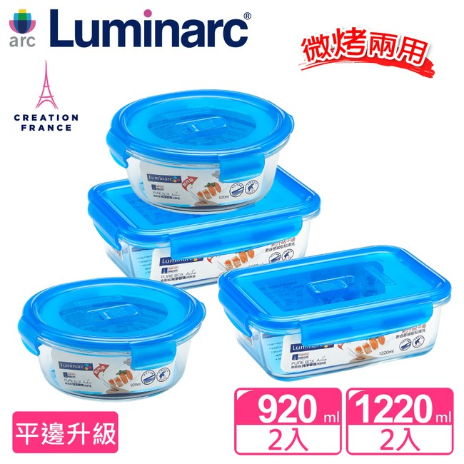 【Luminarc 樂美雅】純淨玻璃保鮮盒4件組