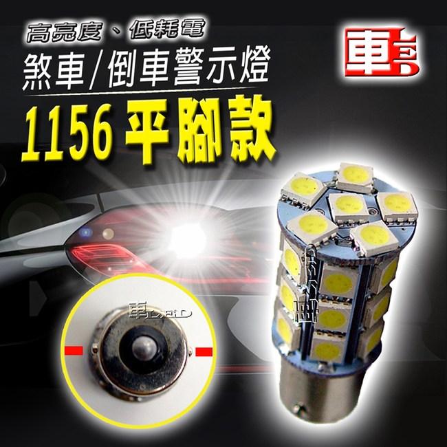 車的LED系列 高亮度27SMD 白光 1156 平腳款 (單入組)