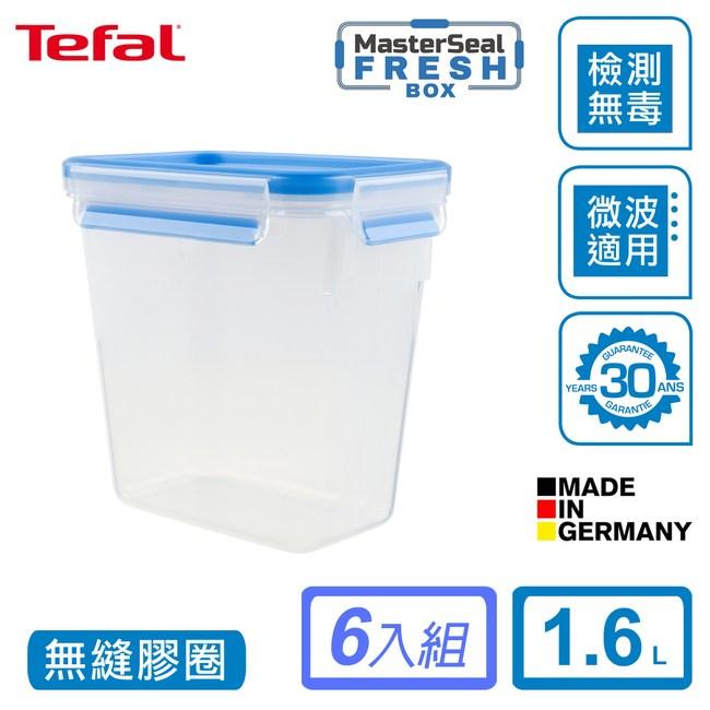 特福 德國原裝 無縫膠圈PP保鮮盒1.6L(6入組)