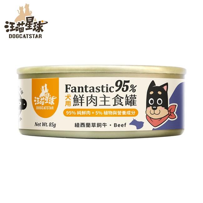 汪喵星球 狗用無膠主食罐80g 牛肉(小罐)