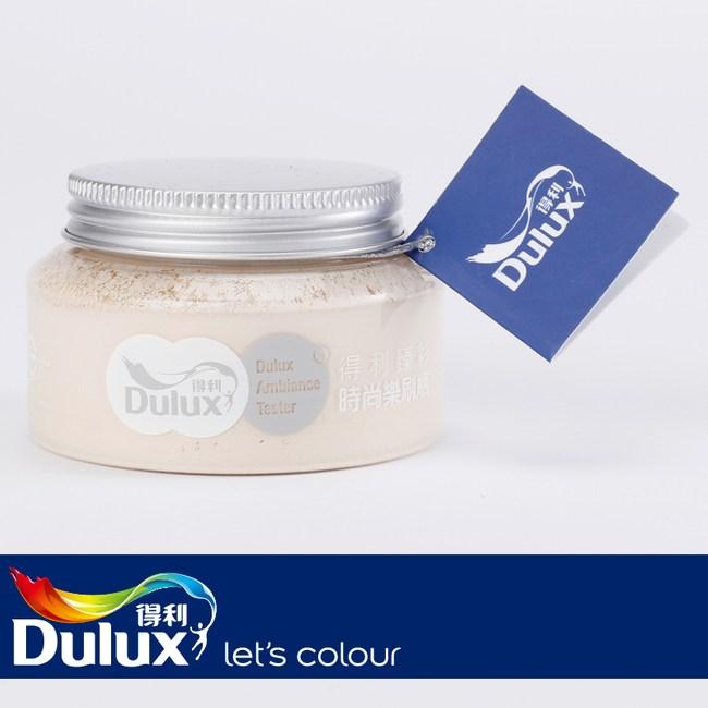 Dulux 得利 臻彩時尚樂刷瓶 亞麻橙色款 100ml