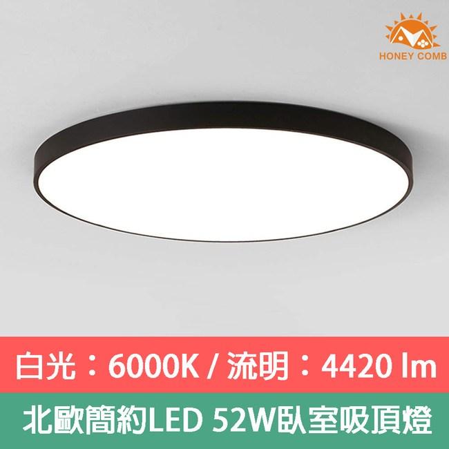 【Honey Comb】北歐簡約LED 52W臥室吸頂燈白光(V3922W)