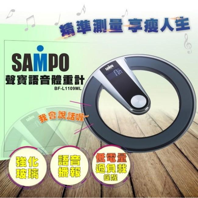 SAMPO 聲寶 語音體重計 BF-L1109ML