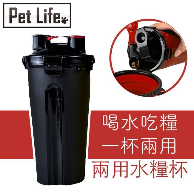 Pet Life 寵物外出便攜雙開口兩用水糧杯 黑