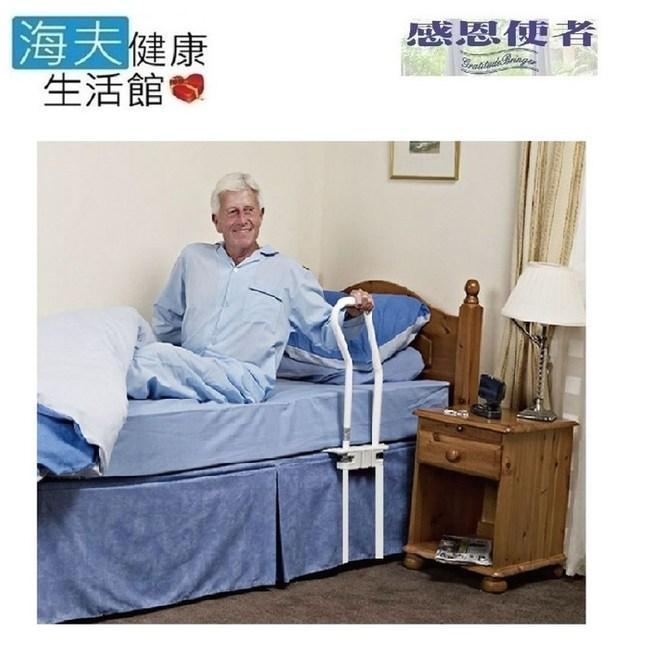 【海夫健康生活館】床邊安全扶手 附止滑套