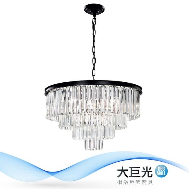 【大巨光】典雅風-E14-9燈水晶燈吊燈(ME-0172)