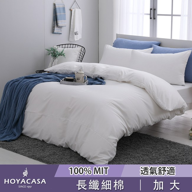 HOYA時尚覺旅-300織長纖細棉被套床包四件組-時尚白加大