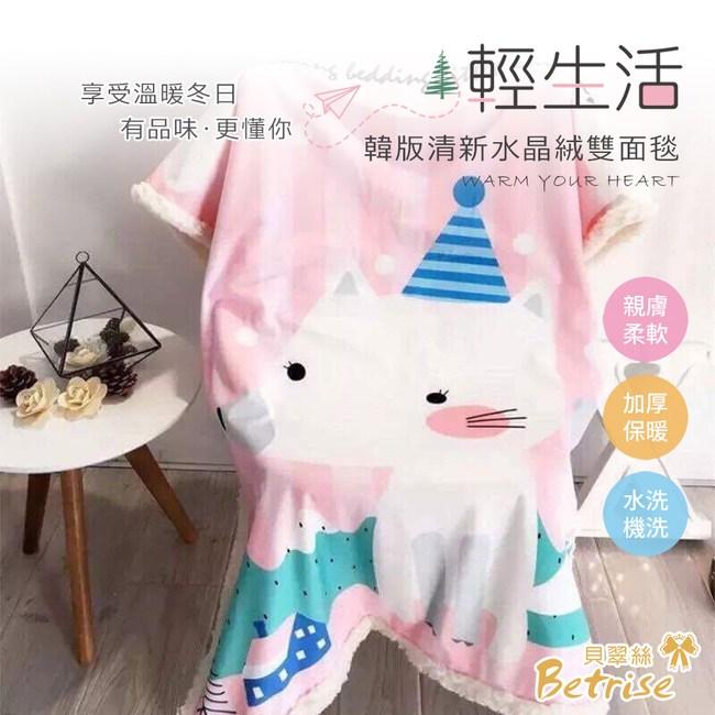 【Betrise小狐狸】輕生活 韓版清新印花水晶絨雙面毯150X200