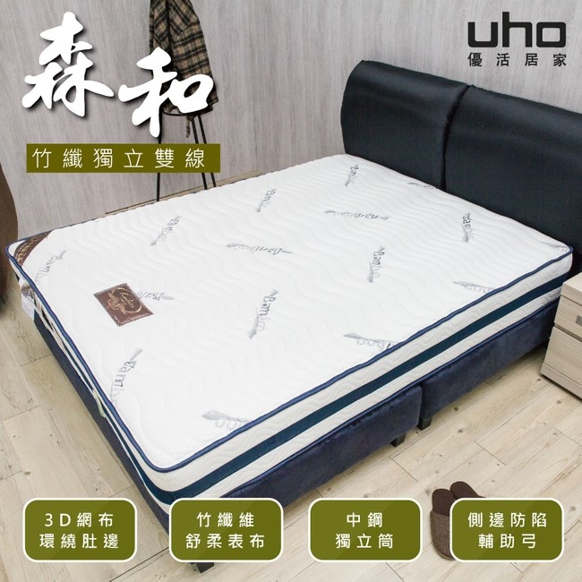 【UHO】床墊【卡莉絲名床】森和竹纖雙線獨立筒床墊(-6尺雙人加大)