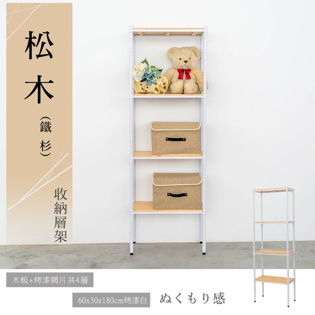 【dayneeds】松木60x30x180公分四層烤白收納層架