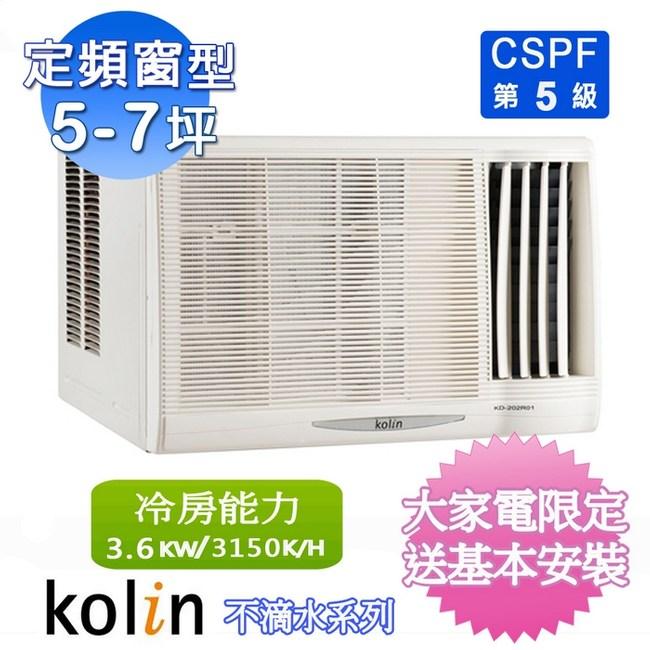 Kolin歌林5-7坪不滴水右吹窗型冷氣 KD-362R06(含基本安裝)